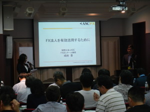 2016723efx.com証券セミナーASCFX成田晋3