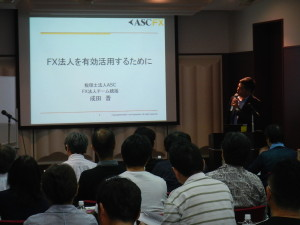 2016723efx.com証券セミナーASCFX成田晋5