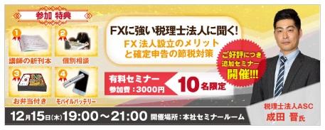 ASCFX161215
