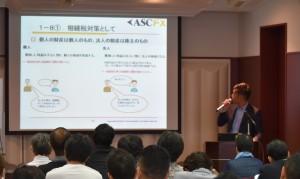 efx.com証券セミナーASCFX成田晋
