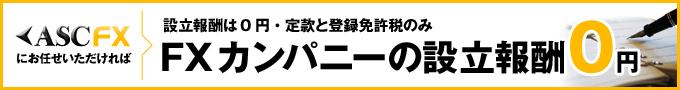 設立報酬は0円・定款と登録免許税のみ FXカンパニーの設立報酬0円